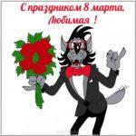 Открытка с 8 марта любимой скачать бесплатно на сайте otkrytkivsem.ru