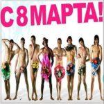 Открытка с 8 марта прикольная скачать бесплатно на сайте otkrytkivsem.ru