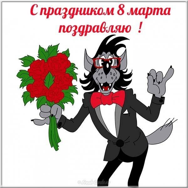 otkrytka s marta prikolnaya smeshnaya