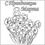 Открытка с 8 марта с поздравлениями раскраска скачать бесплатно на сайте otkrytkivsem.ru