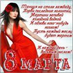 Открытка с 8 марта с пожеланиями скачать бесплатно на сайте otkrytkivsem.ru
