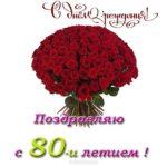 Открытка с 80 летием скачать бесплатно на сайте otkrytkivsem.ru