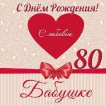 Открытка с 80 летием бабушке скачать бесплатно на сайте otkrytkivsem.ru