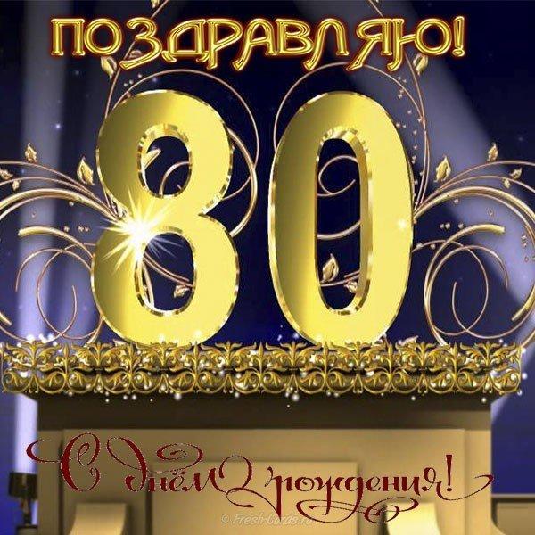Открытка к 80 ти летию, днем рождения почте