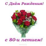 Открытка с 80 летием женщине скачать бесплатно на сайте otkrytkivsem.ru