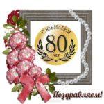 Открытка с 80 летним юбилеем мужчине скачать бесплатно на сайте otkrytkivsem.ru