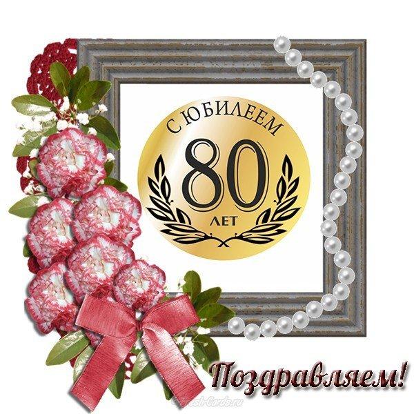 Открытка с юбилеем 80 лет женщине без текста