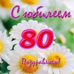 Открытка с 80 летним юбилеем женщине скачать бесплатно на сайте otkrytkivsem.ru