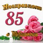 Открытка с 85 юбилеем скачать бесплатно на сайте otkrytkivsem.ru