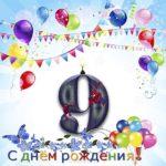 Открытка с 9 летием скачать бесплатно на сайте otkrytkivsem.ru