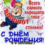 Открытка с 9 летием девочке скачать бесплатно на сайте otkrytkivsem.ru