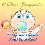 Открытка с 9 месяцами ребенка скачать бесплатно на сайте otkrytkivsem.ru