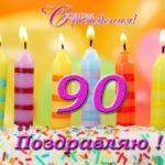 Открытка с 90 летием мужчине скачать бесплатно на сайте otkrytkivsem.ru