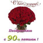 Открытка с 90 летием женщине скачать бесплатно на сайте otkrytkivsem.ru
