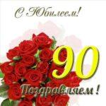 Открытка с 90 летним юбилеем скачать бесплатно на сайте otkrytkivsem.ru