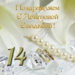 Открытка с агатовой свадьбой скачать бесплатно на сайте otkrytkivsem.ru