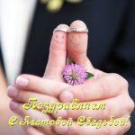 Открытка с агатовой свадьбой прикольная скачать бесплатно на сайте otkrytkivsem.ru
