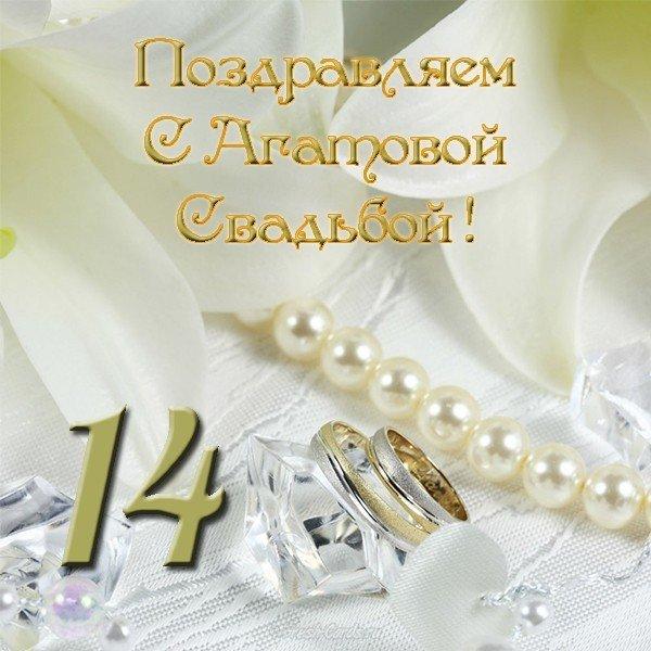 Картинки свадьбы поздравления 14 лет 14 годовщина