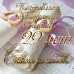 Открытка с бархатной свадьбой скачать бесплатно на сайте otkrytkivsem.ru
