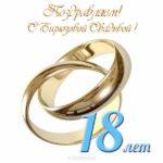 Открытка с бирюзовой свадьбой скачать бесплатно на сайте otkrytkivsem.ru