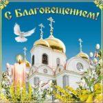 Открытка с Благовещением скачать бесплатно на сайте otkrytkivsem.ru