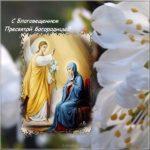 Открытка с Благовещением Пресвятой Богородицы скачать бесплатно на сайте otkrytkivsem.ru