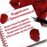 Открытка с бракосочетанием скачать бесплатно на сайте otkrytkivsem.ru