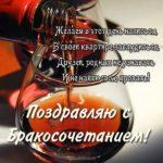 Открытка с бракосочетанием поздравление прикольная скачать бесплатно на сайте otkrytkivsem.ru