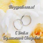 Открытка с бумажной свадьбой скачать бесплатно на сайте otkrytkivsem.ru