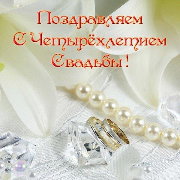 otkrytka s chetyrekhletiem svadby