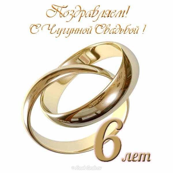 Открытка с чугунной годовщиной свадьбы 6 лет скачать бесплатно на сайте otkrytkivsem.ru
