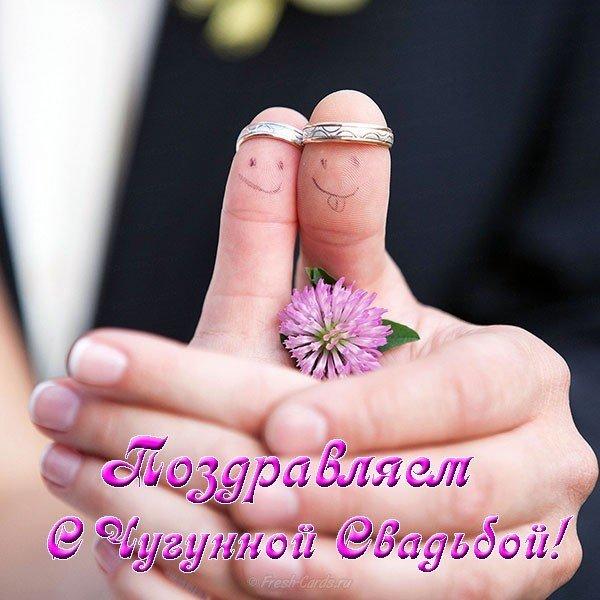 Открытка с чугунной свадьбой прикольная скачать бесплатно на сайте otkrytkivsem.ru