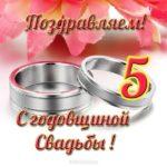 Открытка с деревянной свадьбой 5 лет скачать бесплатно на сайте otkrytkivsem.ru