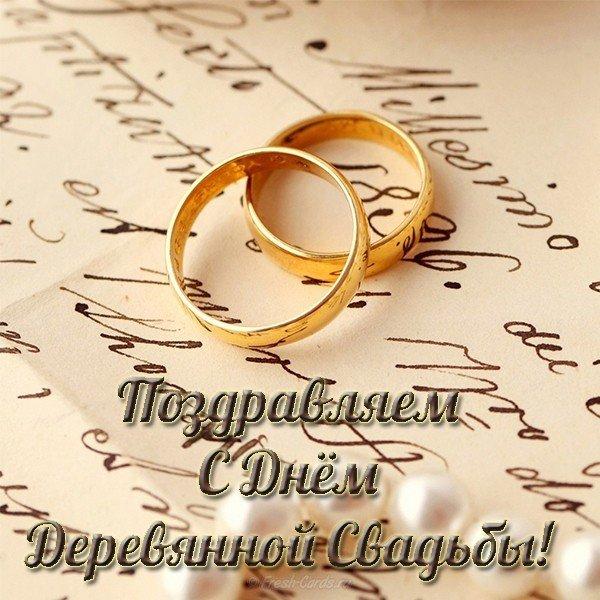 Открытка с деревянной свадьбой бесплатно скачать бесплатно на сайте otkrytkivsem.ru