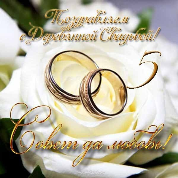Открытка с деревянной свадьбой скачать бесплатно на сайте otkrytkivsem.ru