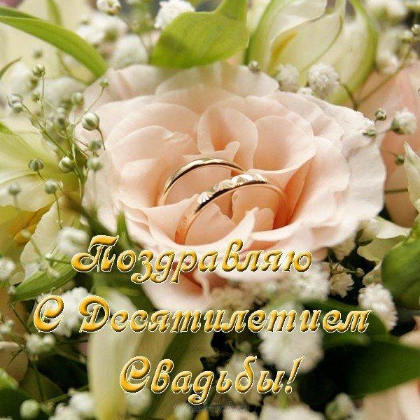 otkrytka s desyatiletaem svadby