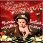 Открытка с детьми к 23 скачать бесплатно на сайте otkrytkivsem.ru