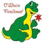 Открытка с динозавром с днем рождения скачать бесплатно на сайте otkrytkivsem.ru