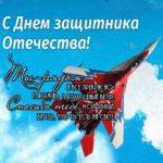 Открытка с днем 23 февраля любимому скачать бесплатно на сайте otkrytkivsem.ru