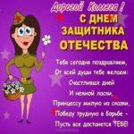 Открытка с днем 23 февраля мужчине коллеге скачать бесплатно на сайте otkrytkivsem.ru