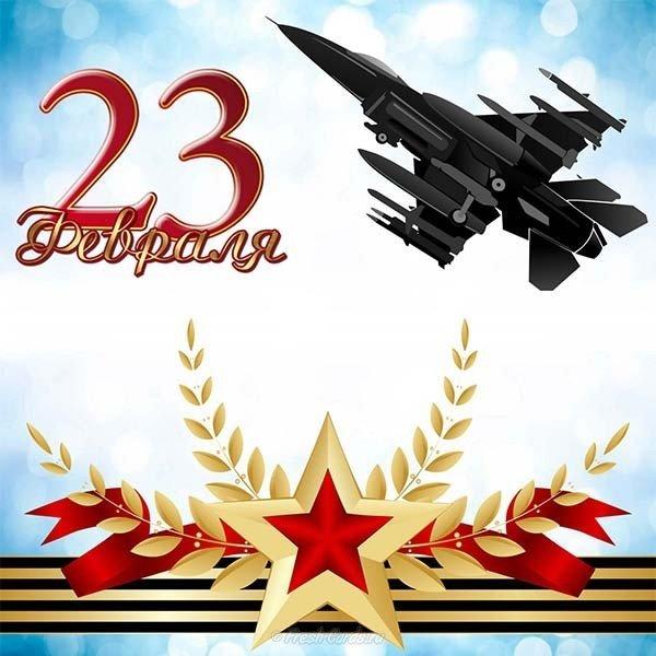 Открытка с днем 23 мужчине скачать бесплатно на сайте otkrytkivsem.ru