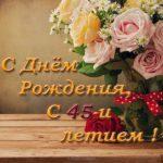 Открытка с днем 45 летия женщине скачать бесплатно на сайте otkrytkivsem.ru