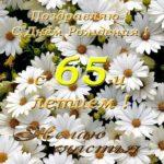Открытка с днем 65 летия скачать бесплатно на сайте otkrytkivsem.ru