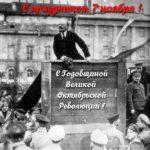 Открытка с днем 7 ноября скачать бесплатно на сайте otkrytkivsem.ru