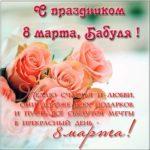 Открытка с днем 8 марта бабушке скачать бесплатно на сайте otkrytkivsem.ru