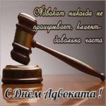 Открытка с днем адвоката скачать бесплатно на сайте otkrytkivsem.ru