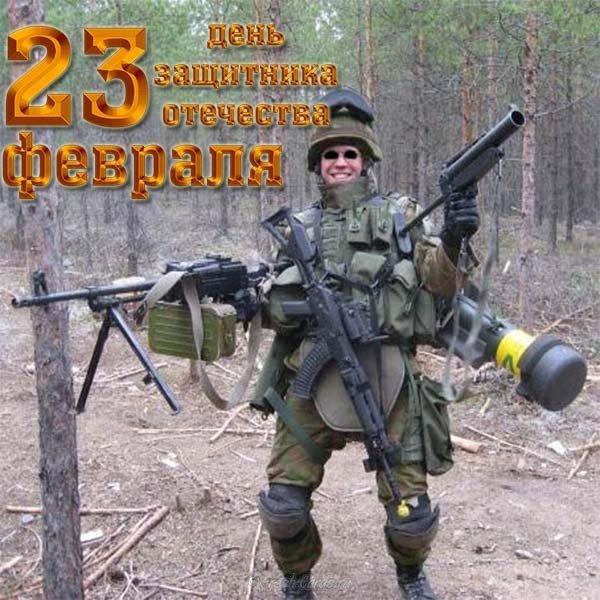 otkrytka s dnem armii fevralya