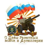 Открытка с днем артиллерии и ракетных войск скачать бесплатно на сайте otkrytkivsem.ru