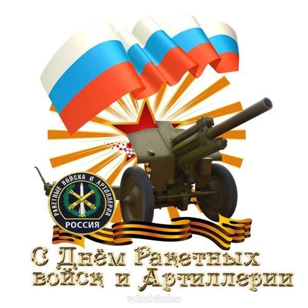 otkrytka s dnem artillerii i raketnykh voysk