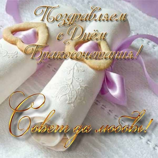 Открытка с днем бракосочетания молодым скачать бесплатно на сайте otkrytkivsem.ru